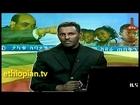 Ethiopian News in Amharic - Sunday, September 02, 2012