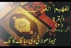 Tafheem-ul-Quran | Al-Baqarah Rukoo 19, ( Verse 153 - 163)